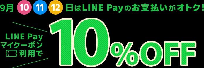 ひかりTVショッピングでLINE Pay払いで10%OFF。9/10~9/12。