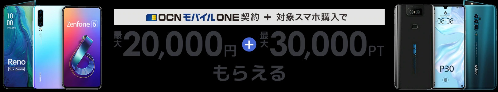 【LINE Pay10%OFF】ひかりTVショッピングでP30、ROG Phone、ZenFone 6などが2万円キャッシュバック+30000ポイントバックでセール中。~9/30 12時。