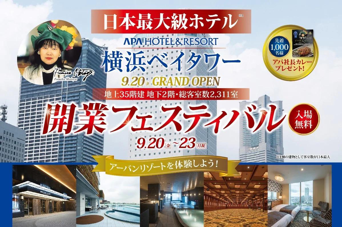 アパホテル&リゾート〈横浜ベイタワー〉オープン記念で先着1000名にオリジナルカレーが当たる。更にお試し優待券も先着500名に当たる。9/20限定。