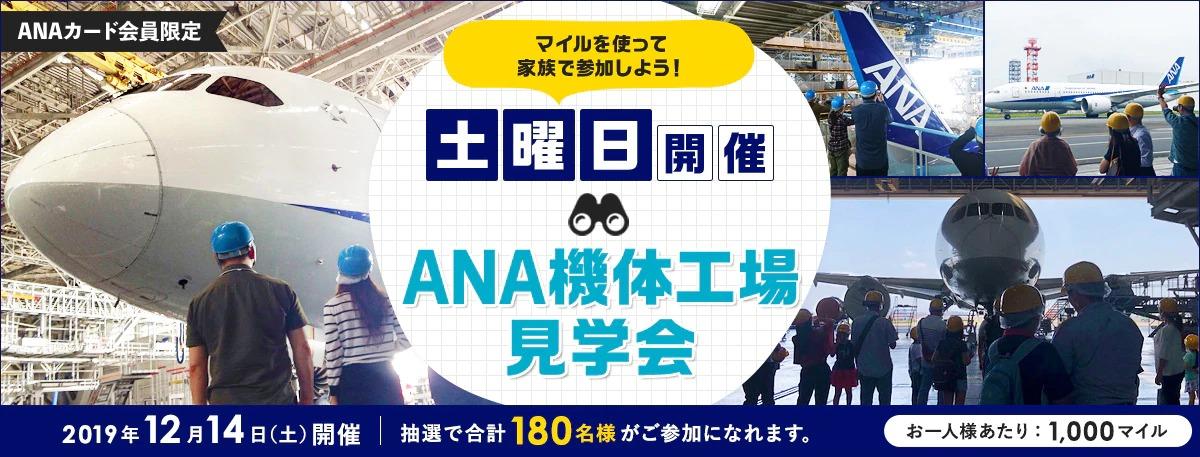 ANAカード会員限定、土曜日にANA機体工場見学会が抽選で180名に当たる。開催は12/14。~10/18。