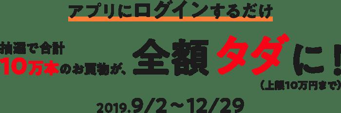 【申し込み実質12/26まで】三井住友カードで抽選で10万本の買い物が全額タダへ。上限10万円まで。当たらなくても新規発行で20%バック。~12/29。