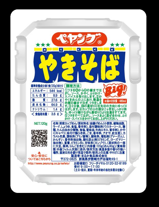 ペヤングを買うと抽選で2万名にQUOカード500円分、合計1000万円分が当たる。