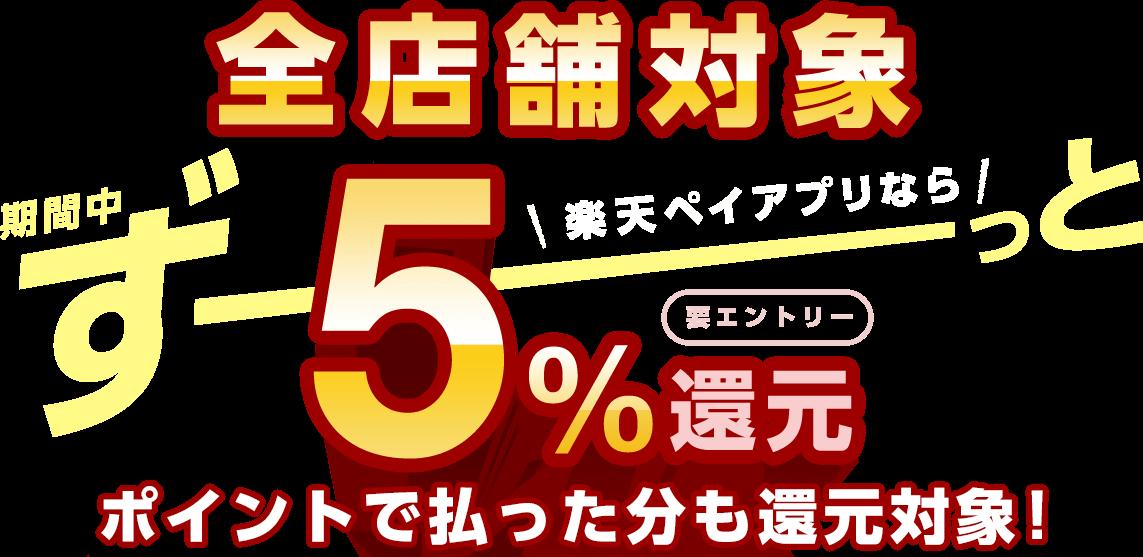 【復活】楽天Payで全店舗5%ポイントバック。ポイントで支払っても5%。クレカポイントは別。