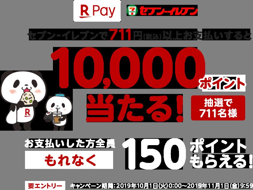 セブンイレブンで楽天ペイを711円以上使うと150ポイントが貰える。10/1~11/1 10時。