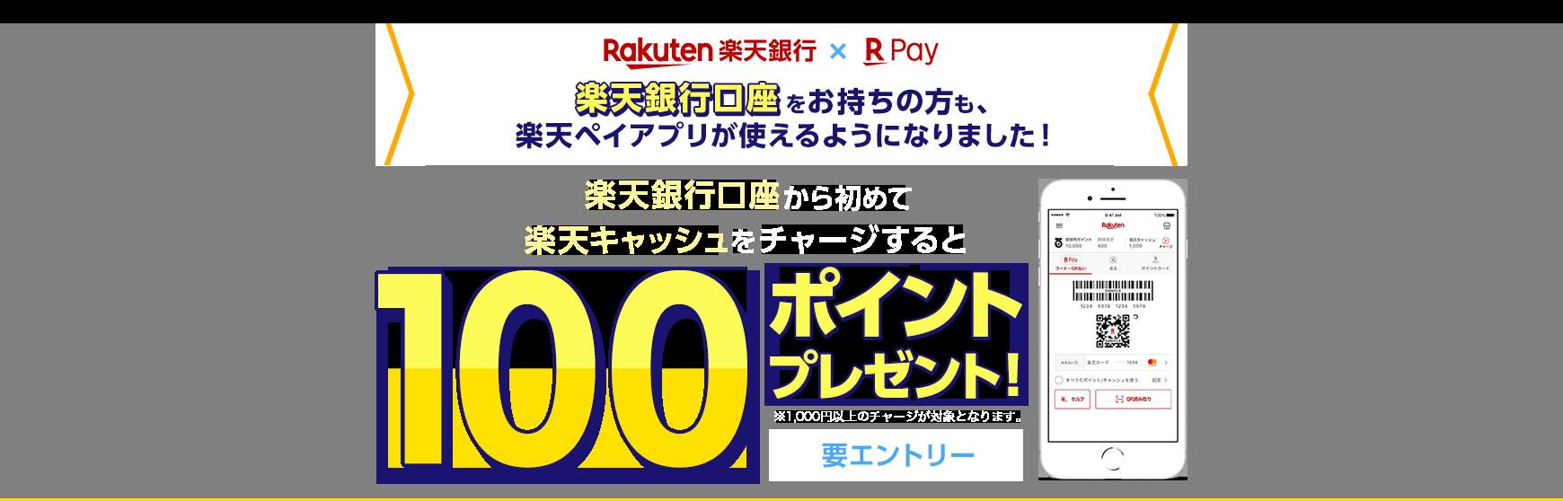 楽天キャッシュに楽天銀行から初めてチャージすると100Pがもれなく貰える。~9/30 10時。