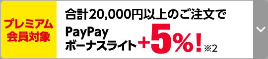 Yahoo!ショッピングで2万円以上買い物でPayPay5%付与。ただしあまり意味はない。~12/9。