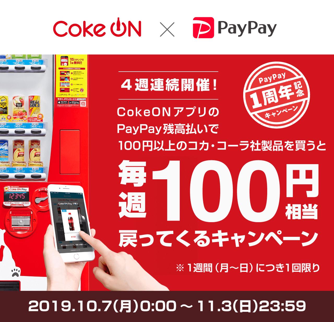 Coke ON×PayPayで一週間に100円以上コカ・コーラ製品を買うと、100円相当が戻ってくる。10/7~11/3。
