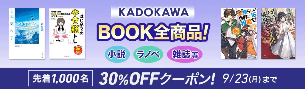 電子書籍のhontoでKADOKAWAの小説、ラノベ、雑誌など全商品が30%OFFとなるクーポンを先着1000名に配布中。~9/23。