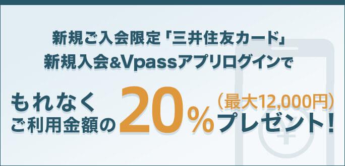 三井住友カード+d払いで還元率40%達成へ。上限1.5万円。~10/14。