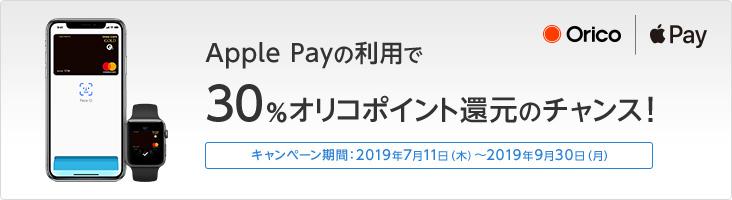 オリコカードで5000円以上16666円までApplePayで30%バック。~9/30。