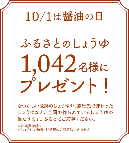 しょうゆ情報センターでふるさとのしょうゆが抽選で1042名に当たる。~10/31。