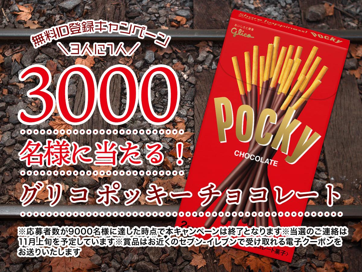 るるぶ&more.でグリコ ポッキー チョコレートが抽選で3000名に当たる。~10/14。