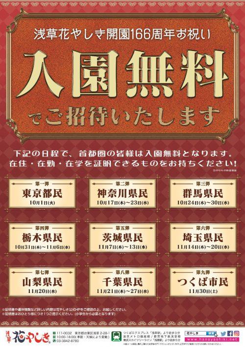 浅草花やしきが入園無料。通常大人1000円。日替わりで首都県民が都道府県ごとに無料。