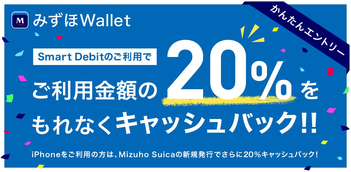みずほWalletでQUIC Pay20%バック、更にiPhoneだとMizuho Suicaの新規発行で別に20%OFF。両取りは不可。~10/31。