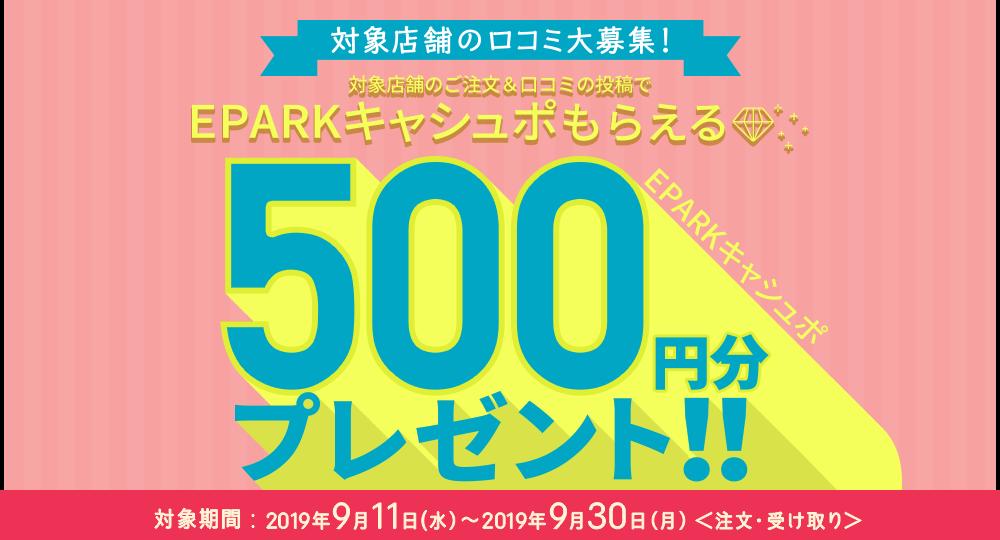 EPARKテイクアウトで口コミ投稿で500円分のキャシュポがもれなくもらえる。~9/30。