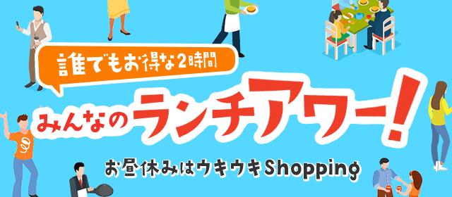 Yahoo!ショッピングで買う!買う!ランチアワーで5%OFFポイントバック。3000円以上、12時~14時限定。