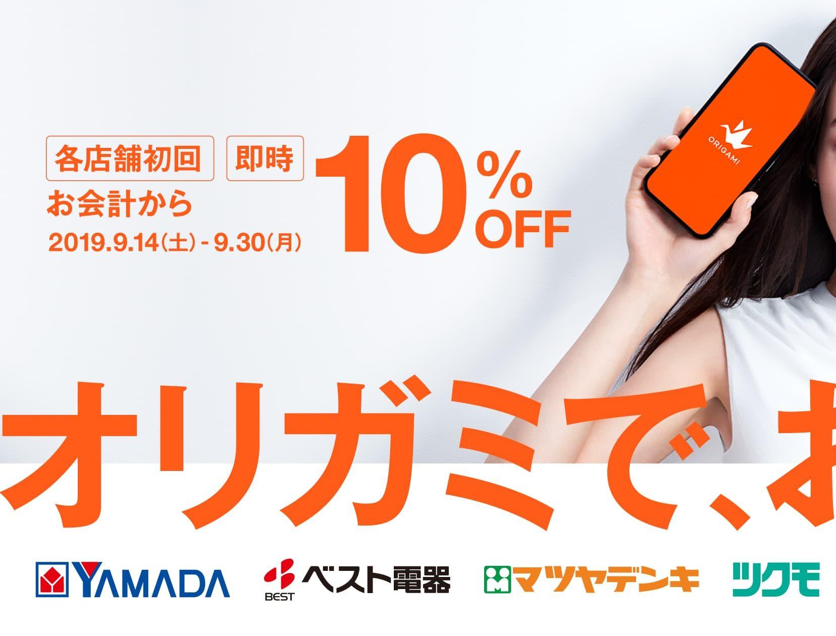 OrigamiPayがヤマダ電機やベスト電器、ツクモで利用開始。初めて支払いが10%OFF。ハシゴすればOK。9/14~9/30。