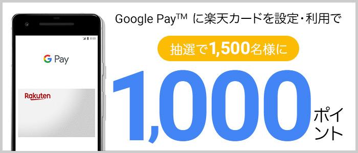 楽天カードをGooglePayに設定すると抽選で1,500名に1,000ポイントが当たる。~9/30。