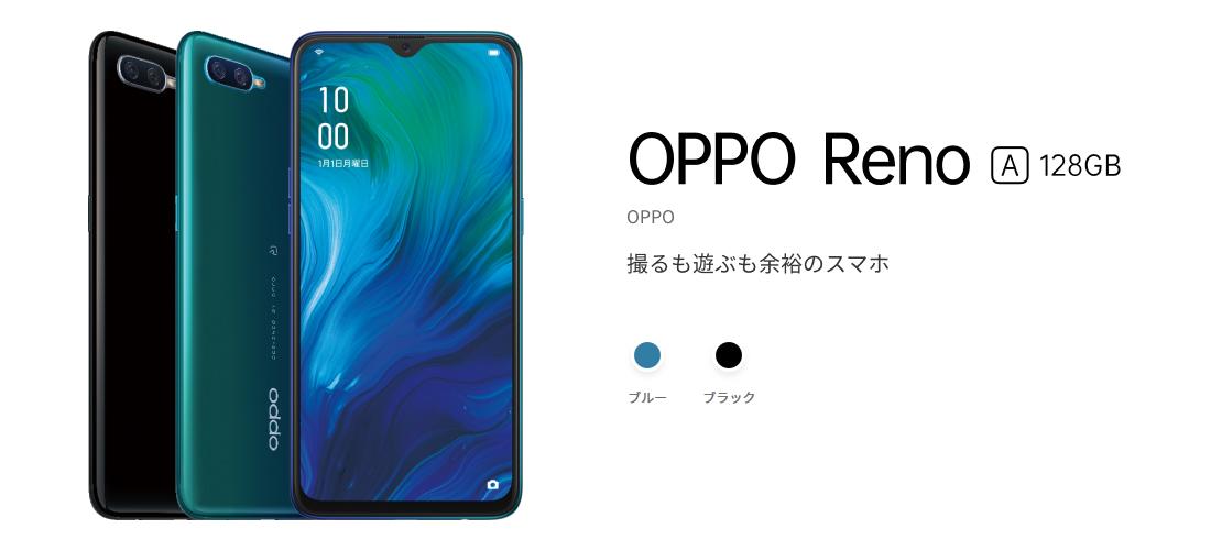 楽天モバイルでコスパ抜群Oppo Reno Aは単品で3.9万、ポイント40%バックでぶっちぎりの最安値。6.4インチ/SD710/6GB/128GB/16MP/2MP。~9/11 10時。