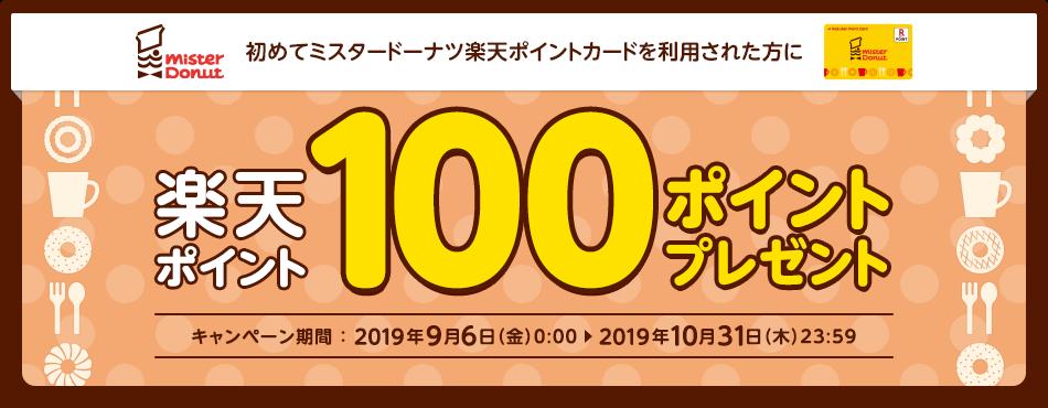 ミスタードーナツで初めて楽天ポイントカードを利用すると100ポイントがもれなく貰える。~10/31。