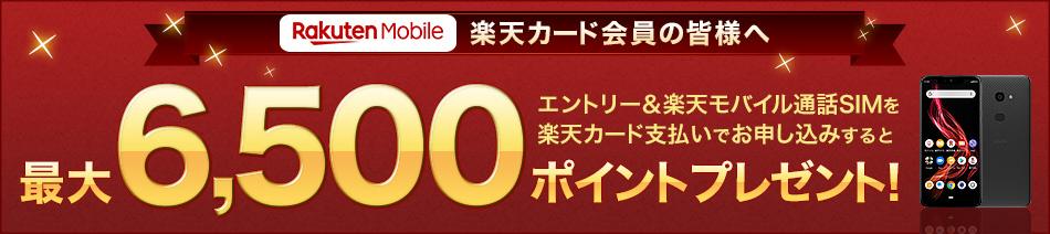 楽天モバイルを楽天カードの支払いで最大6500ポイントが貰える。~9/30 10時。