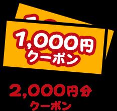 初めてdデリバリーで2000円以上注文すると、2000円分のクーポンまたは1000dポイントがもれなく貰える。~9/30。