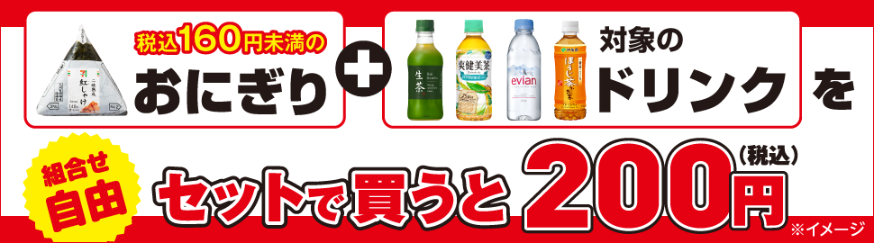 セブンイレブンでおにぎりとお茶などを買うと200円セール。~9/15。