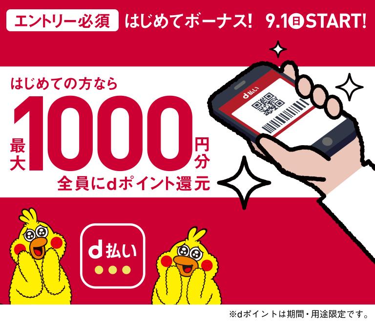 d払いを初めて2000円以上利用で1000dポイントがもれなくもらえる。ドコモユーザー以外もOK。9/1~。