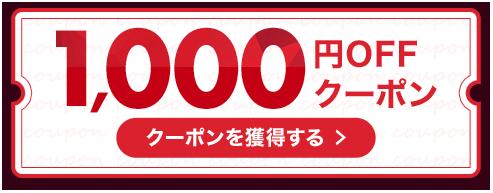 楽天で久しぶり(1年以上)買い物をしていない人向け5000円以上1000円引きクーポンを配布中。~10/1 10時。