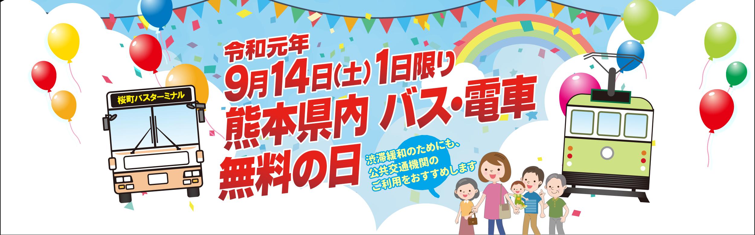 9/14(土)限定、熊本県内のバス・電車が乗り放題。