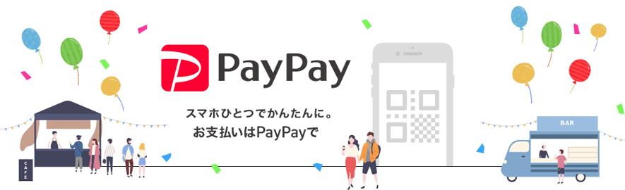 PayPayで公共料金の請求書払いが可能へ。支払額の0.5%がPayPayボーナスとして戻ってくる。9/2~。