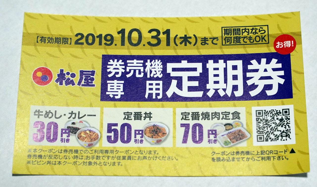 リアル松屋店舗で公式サイトに情報がない牛めし・カレー30円引き、定番丼50円引き、定番定食70円引きとなるクーポンを配布中。~10/31。