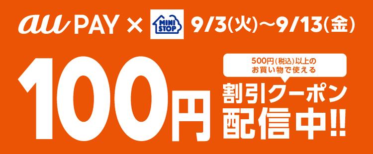 auPayでミニストップ100円クーポンを配布中。auユーザー以外も利用可能。~9/13。