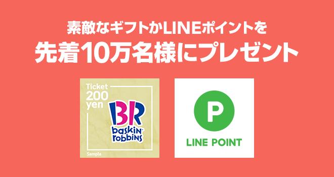 LINEキャリアで求人を1件見るだけで、先着10万名にサーティーワンアイスクリームまたは10LINEポイントが貰える。~9/30 18時。