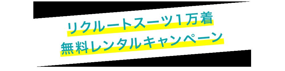 キャリタス就活でリクルートスーツ1万着が無料レンタルキャンペーンを開催中。~12/10。