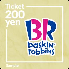 リトル・ママでサンプル資料をチェックするともれなくサーティワン アイスクリーム200円ギフト券が貰える。0~6歳のママ限定。