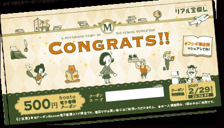 丸善日本橋店でリアル宝探し。クリアでhonto電子書籍500円クーポンがもれなく貰える。9/20~2020/1/31。