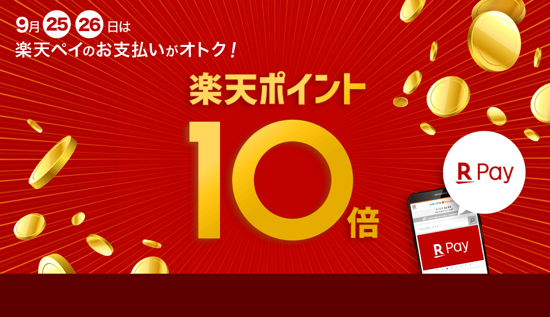 【スイッチが実質5000円引き】ひかりTVショッピングで楽天ペイで支払うとポイント10倍。~12/12。