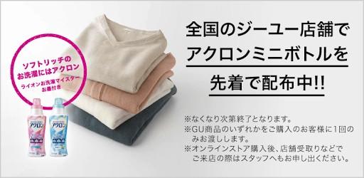 GUでなにか買うとLIONの洗濯洗剤「アクロン」(おしゃれ着用)ミニボトルがもれなく貰える。9/17~。