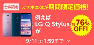 【ラスト本日20時から】楽天モバイルでスーパーセールでLG Q StylusやHTC U11 lifeがお買い得。MNP踏み台OK。9/4 20時~。
