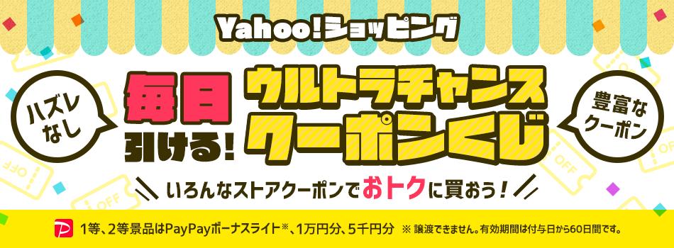 Yahoo!毎日引ける! Yahoo!ショッピングウルトラチャンスクーポンくじでPayPayやクーポンが当たる。~7/5 12時。