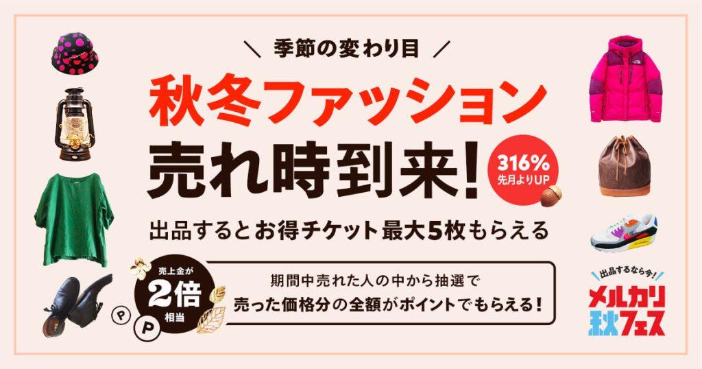 メルカリで1500円以上を出品すると、5枚まで5%ポイントバック。売れた価格分のポイントも4500名に当たる。9/2~9/17。