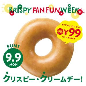9/9はクリスピー・クリームデーでオリジナルクレーズド99円。9/2~9/8は食べ比べ39円OFF。9/10は子供にドーナツがもらえる。
