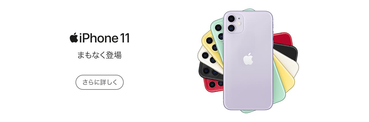ドコモもiPhone11無印、Pro、ProMaxの価格を発表へ。スマホおかえしプログラムで1/3が支払い免除、プログラム利用料なし。予約は9/13 21時~。