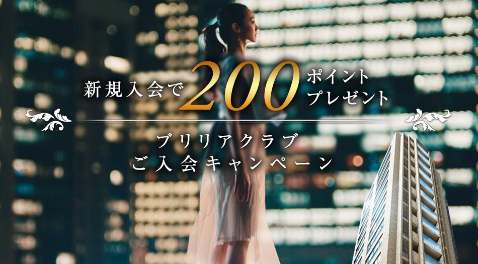 楽天で東京建物ブリリアクラブに入会すると、200ポイントがもれなくもらえる。