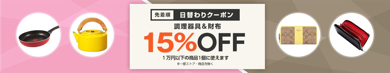 Yahoo!ショッピングで調理器具と財布の割引クーポンを配信中。本日限定。