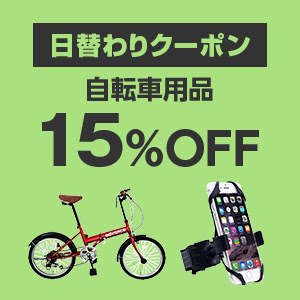 Yahoo!ショッピングで1万円以下で自転車カテゴリで使えるクーポンを配布中。AliやアマゾンやwiggleでOK。