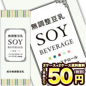 楽天で無調整豆乳 SOY BEVERAGEが96本で1本実質43円だけど、そもそも200mlはコスパは悪い。