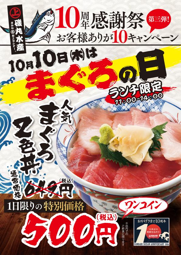磯丸水産で「まぐろ2色丼」をワンコイン500円でセール中。ランチ限定、10/10限定。