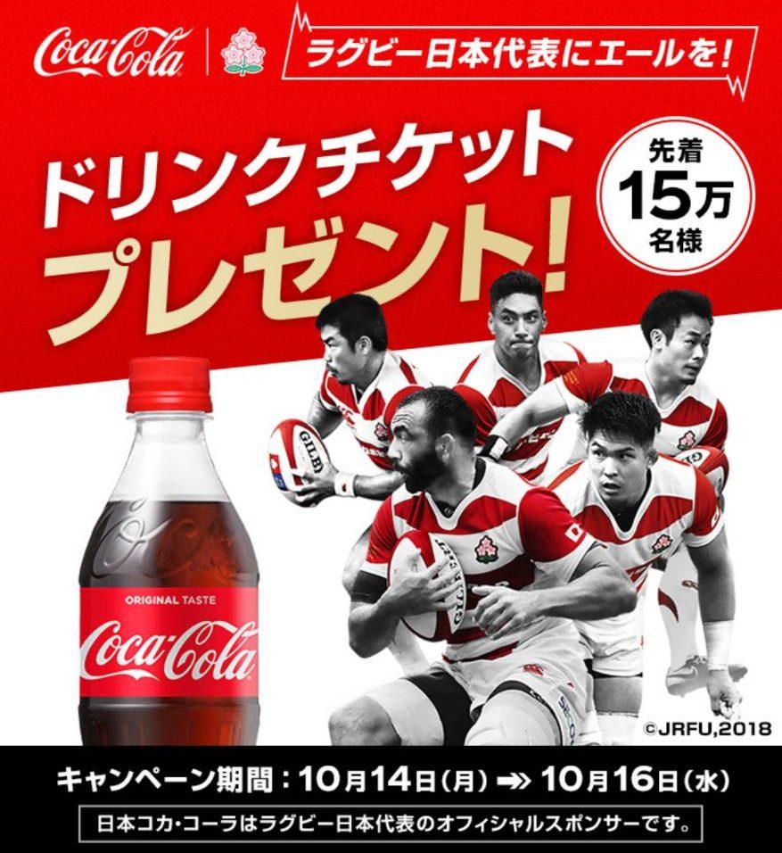 Coke ONで先着15万名にドリンクチケット1枚を無料配布中。~10/16。